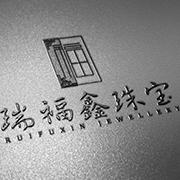 瑞福鑫珠宝