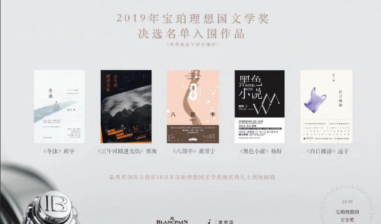 宝珀第二届理想国文学奖在北京盛大举行!