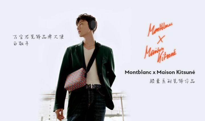 白敬亭成为万宝龙Montblanc先锋品牌大使