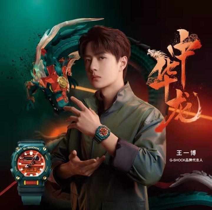 参与卡西欧官方商城周年庆活动有机会购买王一博限量联名款腕表